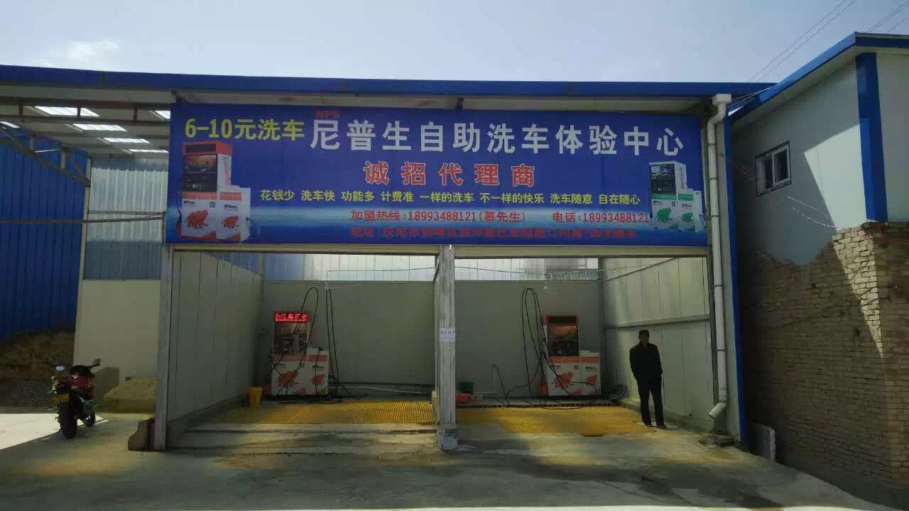 (Gan Su)Self-service car washing machine