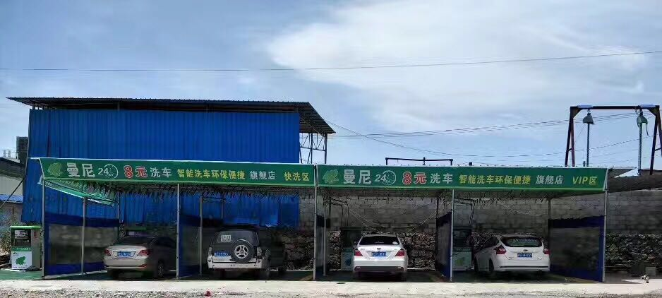 (Gui Zhou) Self-service car washing machine